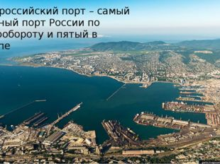 Новороссийский порт – самый крупный порт России по грузообороту и пятый в Евр