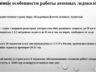 Главные особенности работы атомных ледоколов Россия –единственная страна мира