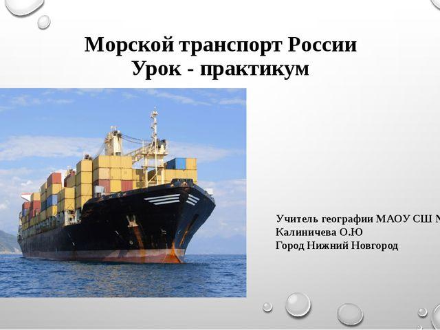 Морской транспорт России Урок - практикум Учитель географии МАОУ СШ №102 Кали...