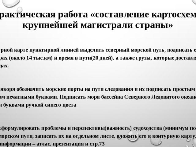 Практическая работа «составление картосхемы крупнейшей магистрали страны» 1.Н...
