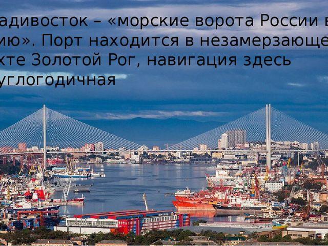 Владивосток – «морские ворота России в Азию». Порт находится в незамерзающей...