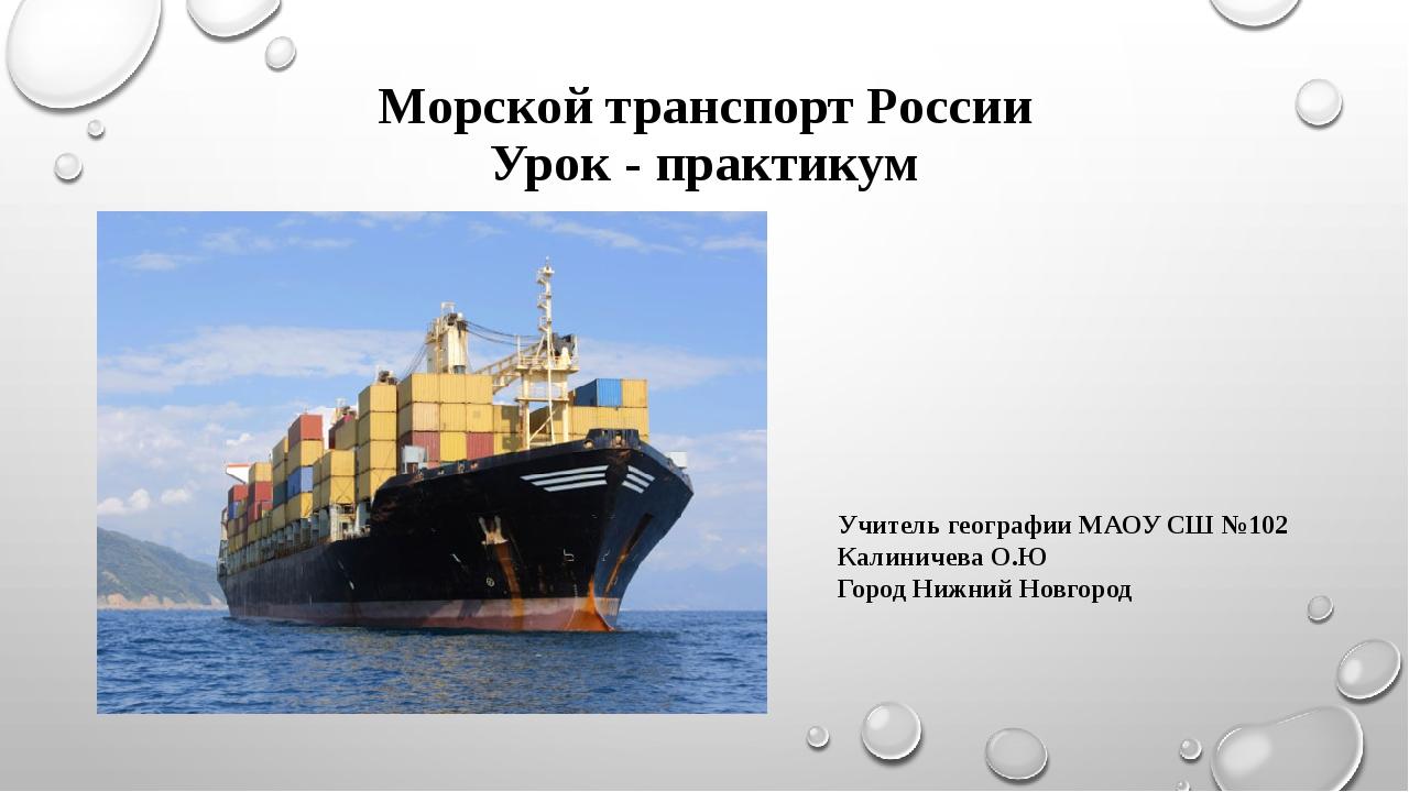 geografiya-morskogo-transporta-rossii