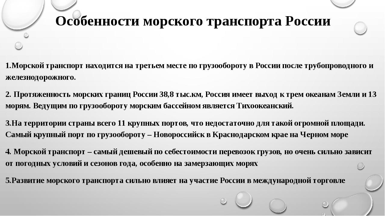 Особенности морского транспорта России 1.Морской транспорт находится на треть...