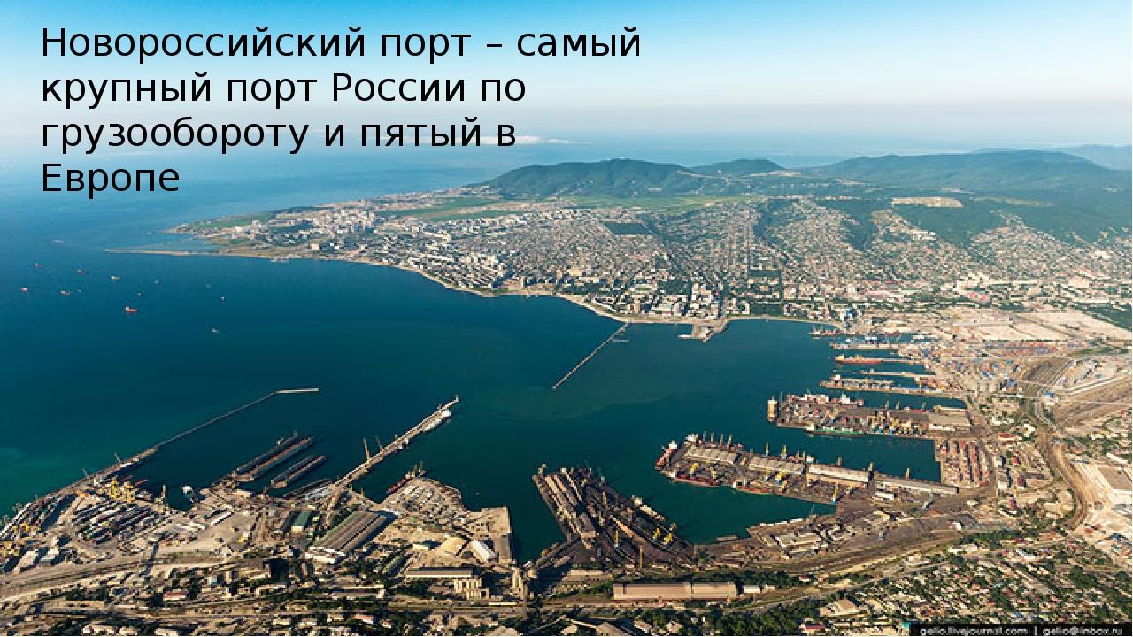 Новороссийский порт – самый крупный порт России по грузообороту и пятый в Евр...
