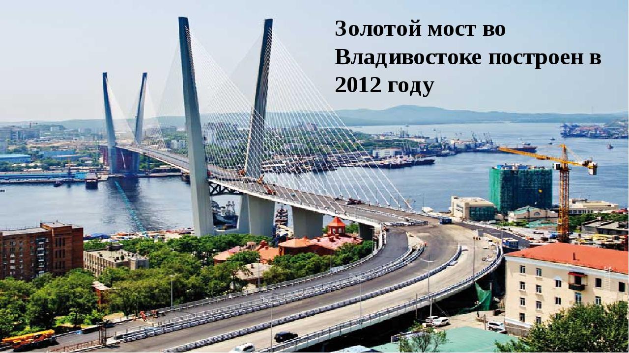 Золотой мост во Владивостоке построен в 2012 году