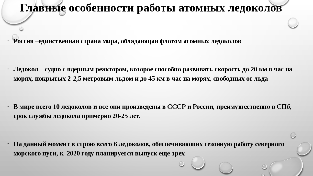 Главные особенности работы атомных ледоколов Россия –единственная страна мира...