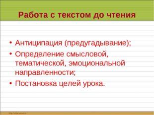 Работа с текстом до чтения Антиципация (предугадывание); Определение смыслово