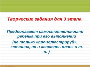 Творческие задания для 3 этапа Предполагают самостоятельность ребенка при его