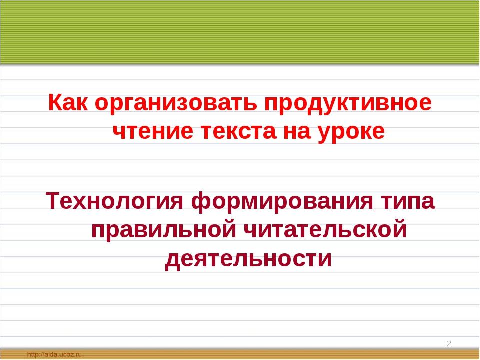 Как организовать продуктивное чтение текста на уроке Технология формирования...