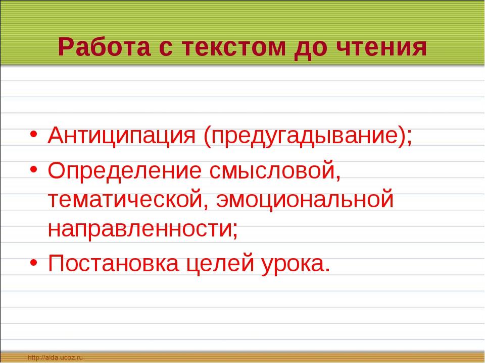 Работа с текстом до чтения Антиципация (предугадывание); Определение смыслово...
