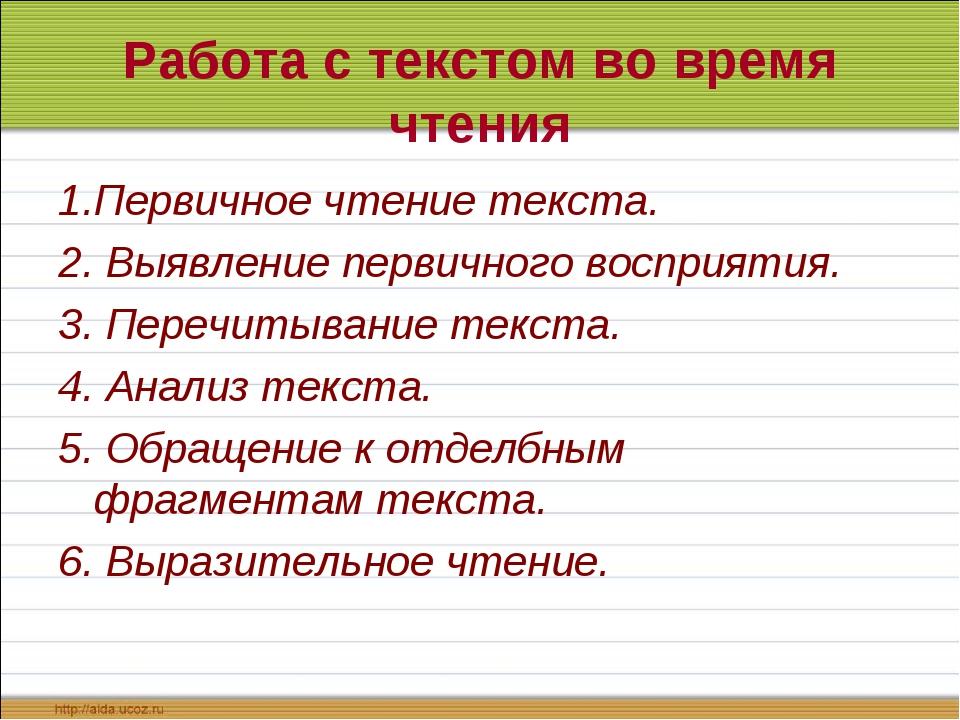 Работа с текстом во время чтения 1.Первичное чтение текста. 2. Выявление перв...