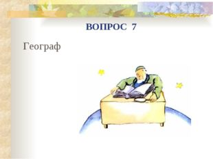 Географ ВОПРОС 7