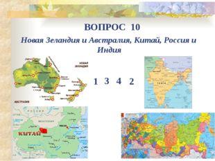 Новая Зеландия и Австралия, Китай, Россия и Индия  ВОПРОС 10 1 4 3 2