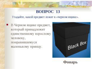 В Черном ящике предмет, который принадлежит единственному взрослому человеку,