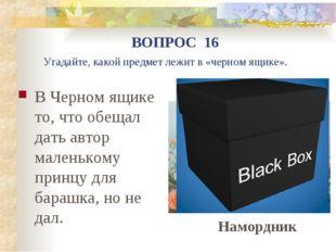 В Черном ящике то, что обещал дать автор маленькому принцу для барашка, но не
