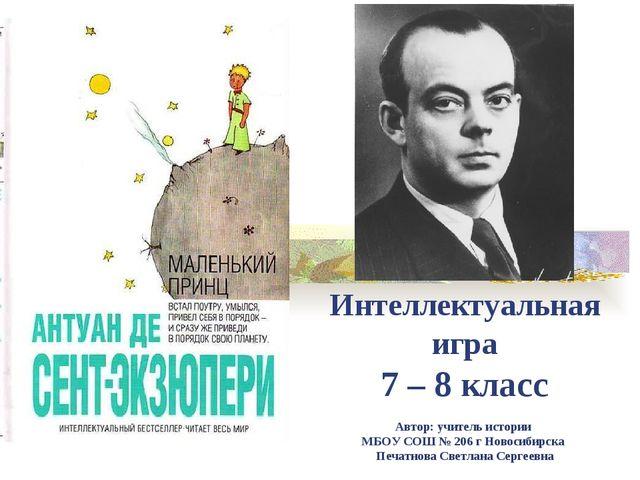 Интеллектуальная игра 7 – 8 класс Автор: учитель истории МБОУ СОШ № 206 г Нов...