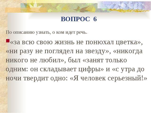 По описанию узнать, о ком идет речь. «за всю свою жизнь не понюхал цветка», «...