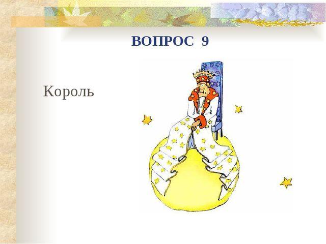 Король ВОПРОС 9