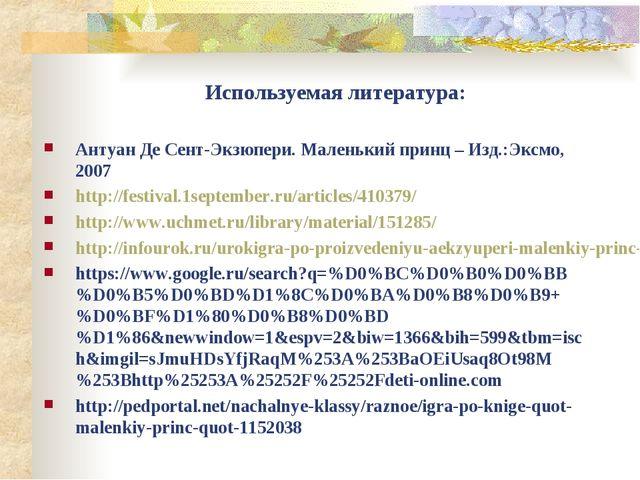 Антуан Де Сент-Экзюпери. Маленький принц – Изд.:Эксмо, 2007 http://festival.1...