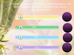 1.Үшінші разрядтың жеті бірлігі, екінші разрядтың бес бірлігі, бірінші разряд