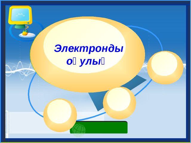 Электронды оқулық
