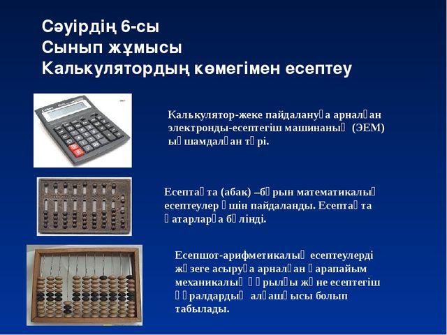 Сәуірдің 6-сы Сынып жұмысы Калькулятордың көмегімен есептеу Калькулятор-жеке...