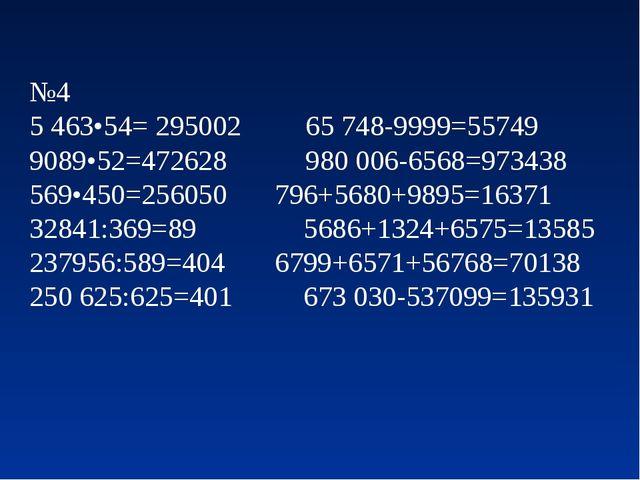 №4 5 463•54= 295002 65748-9999=55749 9089•52=472628 980006-6568=973438 569•...