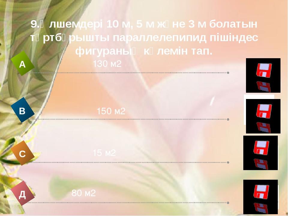 9.Өлшемдері 10 м, 5 м және 3 м болатын төртбұрышты параллелепипид пішіндес фи...