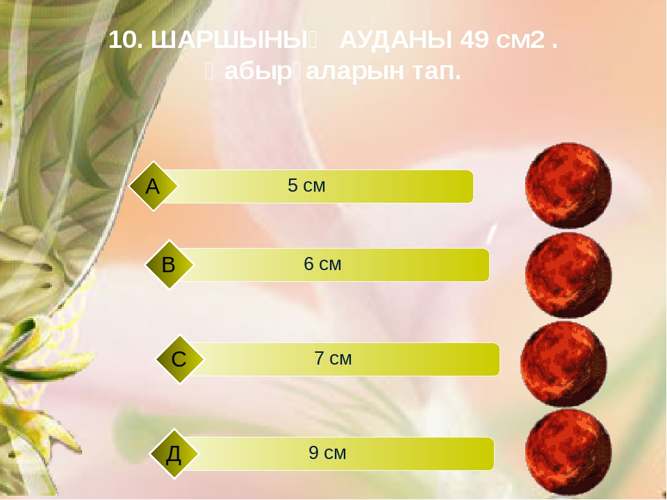 10. ШАРШЫНЫҢ АУДАНЫ 49 см2 . Қабырғаларын тап. 5 см 6 см 7 см 9 см