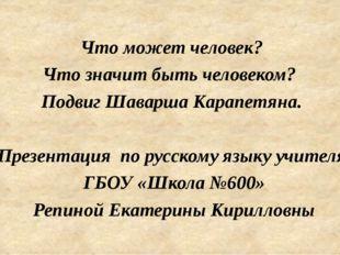 Что может человек? Что значит быть человеком? Подвиг Шаварша Карапетяна. Пре