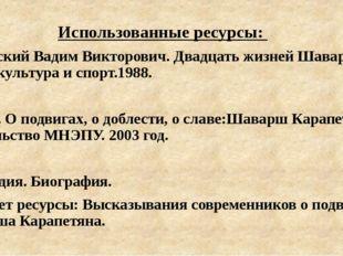 Использованные ресурсы: Лейбовский Вадим Викторович. Двадцать жизней Шаварша