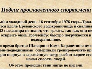 Подвиг прославленного спортсмена Хмурый и холодный день -16 сентября 1976 го