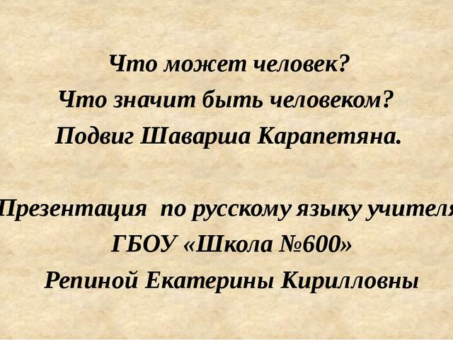 Что может человек? Что значит быть человеком? Подвиг Шаварша Карапетяна. Пре...