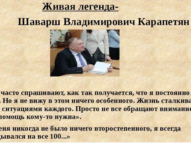 Живая легенда- Шаварш Владимирович Карапетян « Меня часто спрашивают, как та...