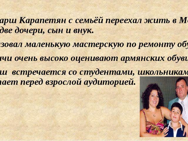 Шаварш Карапетян с семьёй переехал жить в Москву. У него две дочери, сын и в...