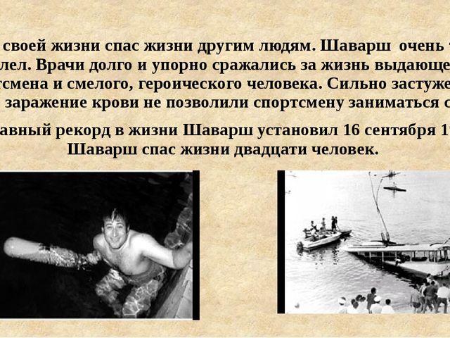 Ценою своей жизни спас жизни другим людям. Шаварш очень тяжело заболел. Врач...