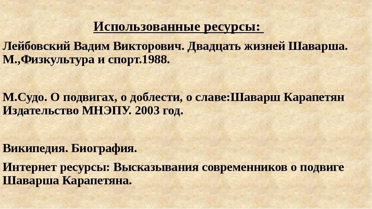 Использованные ресурсы: Лейбовский Вадим Викторович. Двадцать жизней Шаварша...