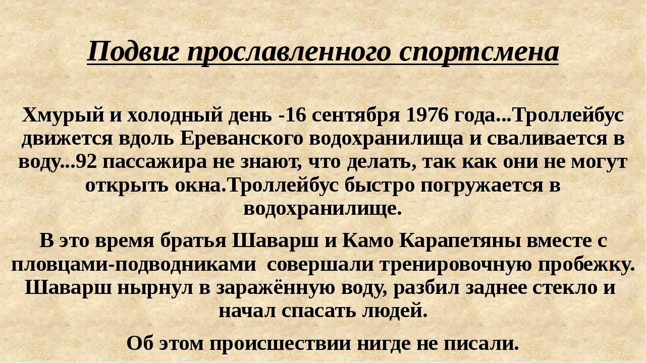 Подвиг прославленного спортсмена Хмурый и холодный день -16 сентября 1976 го...