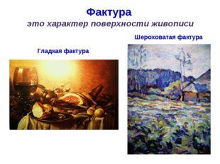 Фактура это характер поверхности живописи Гладкая фактура Шероховатая фактура