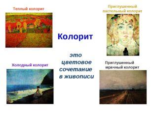 Колорит это цветовое сочетание в живописи Теплый колорит Холодный колорит При