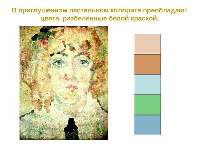 В приглушенном пастельном колорите преобладают цвета, разбеленные белой краск...