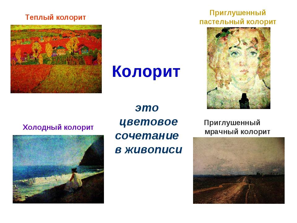 Колорит это цветовое сочетание в живописи Теплый колорит Холодный колорит При...