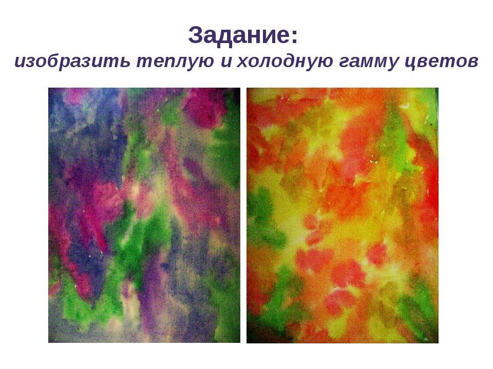 Задание: изобразить теплую и холодную гамму цветов