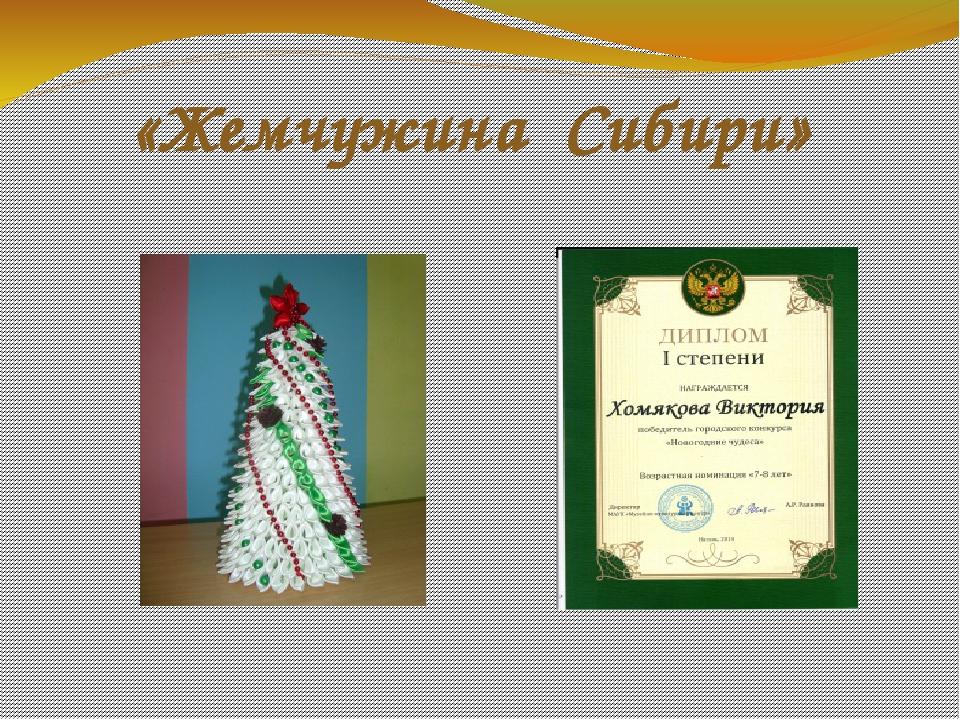 «Жемчужина  Сибири»