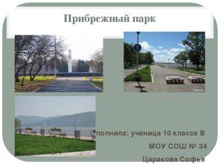Прибрежный парк Выполнила: ученица 10 класса В МОУ СОШ № 34 Царакова Софья Ру
