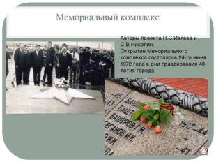 Мемориальный комплекс Авторы проекта Н.С.Ивлева и С.В.Николин. Открытие Мемор