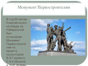 Монумент Первостроителям В год 50-летия Комсомольска-на-Амуре на Набережной б