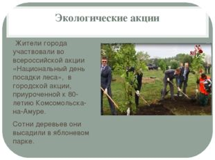 Экологические акции Жители города участвовали во всероссийской акции «Национа