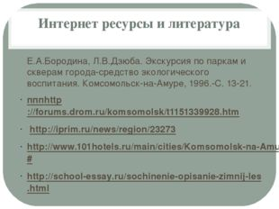 Интернет ресурсы и литература Е.А.Бородина, Л.В.Дзюба. Экскурсия по паркам и