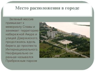 Место расположения в городе Зеленый массив примыкает к мемориалу Славы и зани